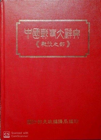 中國戰史大辭典