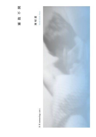 霧散不開(二版)