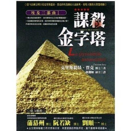 埃及三部曲1:謀殺金字塔
