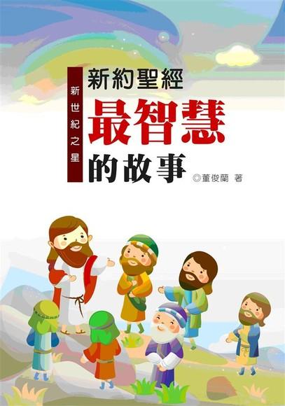 新世紀之星:新約聖經最智慧的故事(平裝)