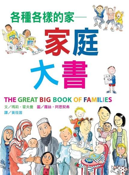 各種各樣的家:家庭大書