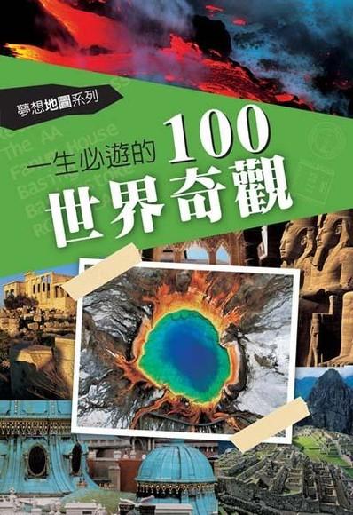 一生必遊的100世界奇觀(平裝)