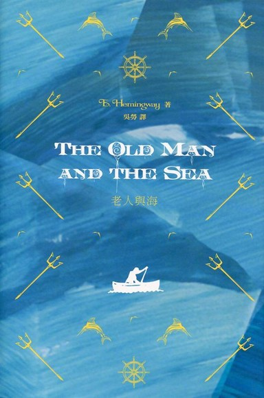 老人與海 The Old Man and the Sea(中英對照)