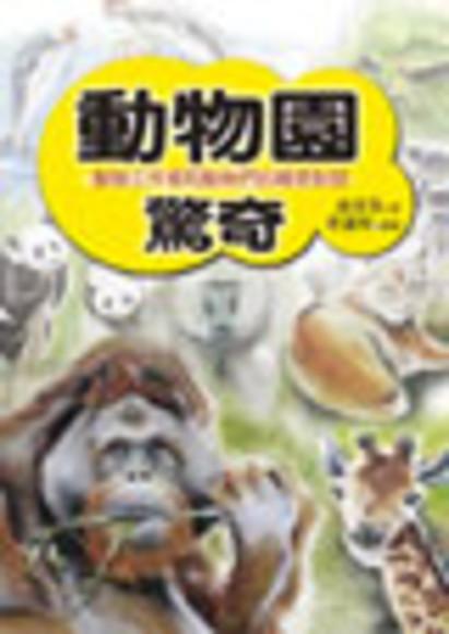 動物園驚奇(平裝)