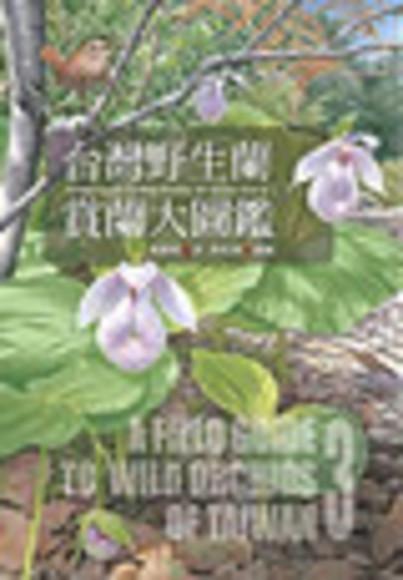 台灣野生蘭─賞蘭大圖鑑(下)(下冊:精裝)
