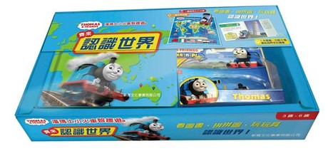 湯瑪士小火車智趣遊:齊來認識世界