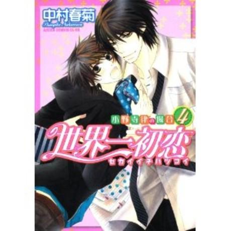 世界一初恋  ~小野寺律の場合4~