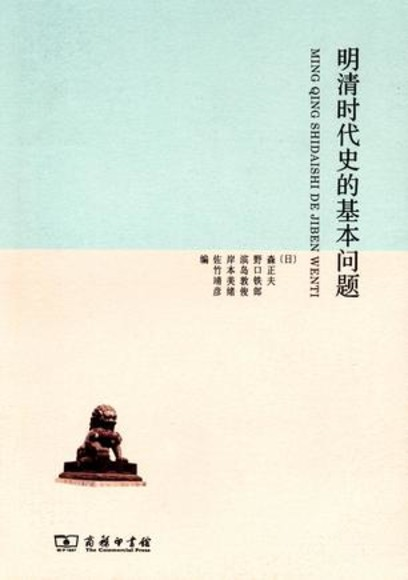 明清時代史的基本問題(簡體書)