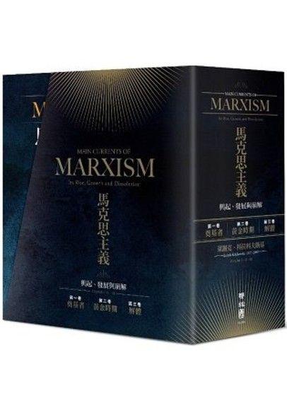 馬克思主義主要流派
