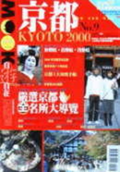 MOOK 自遊自在 No.9 京都