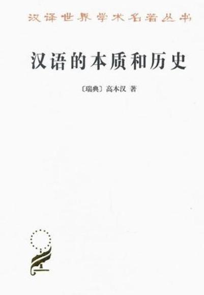 漢語的本質和歷史