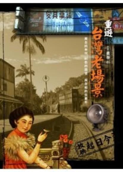 重遊台灣老場景:黑白的年代 彩色的回憶~與你相約在童年(平裝)