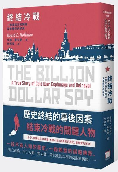 終結冷戰:一個被遺忘的間諜及美蘇對抗秘史