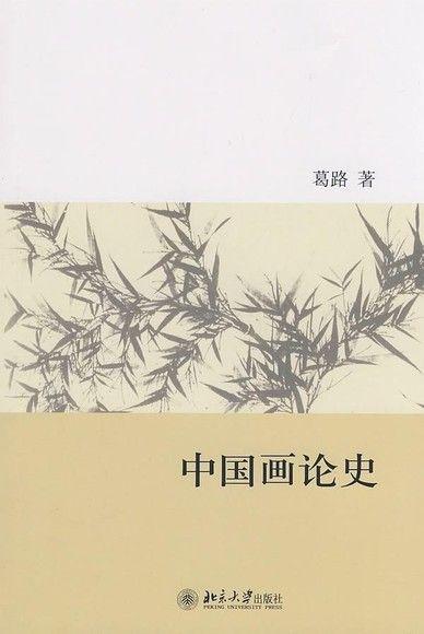 中國畫論史