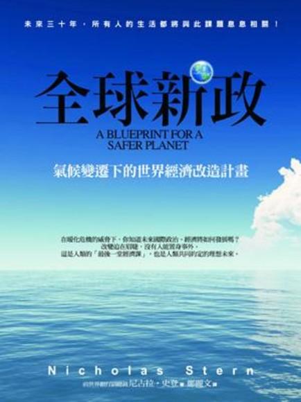 全球新政: 氣候變遷下的世界經濟改造計畫(平裝)