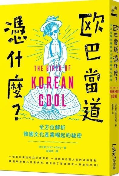 歐巴當道憑什麼?全方位解析韓國文化產業崛起的祕密