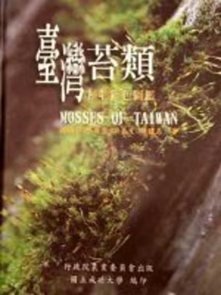 臺灣苔類植物彩色圖鑑