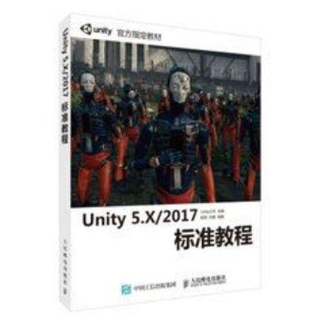 Unity 5.X/2017標準教程