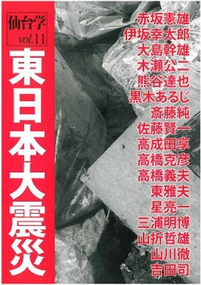 仙台学 Vol.11