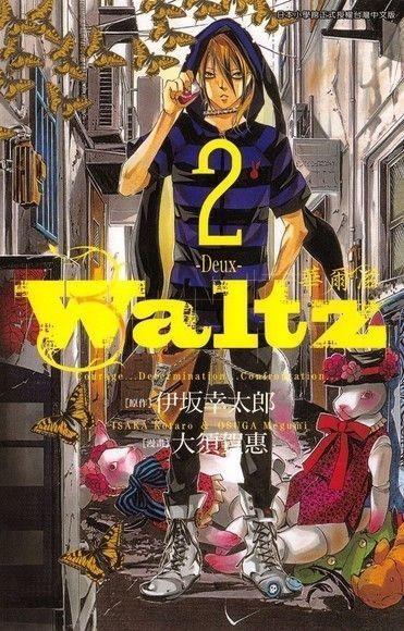 waltz華爾滋 2