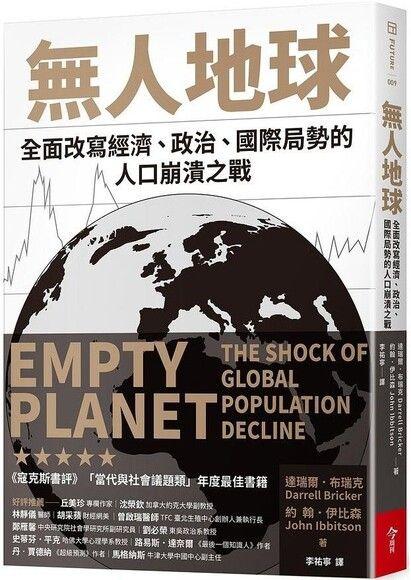 無人地球︰全面改寫經濟、政治、國際局勢的人口崩潰之戰