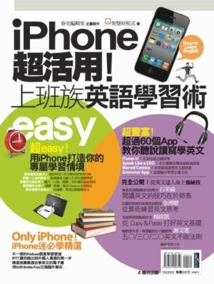 iPhone超活用!上班族英語學習術(平裝)