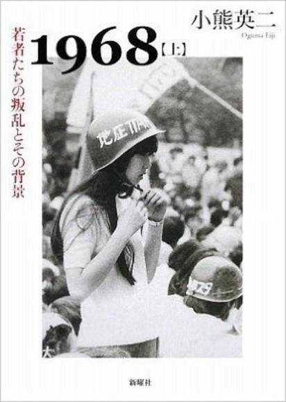 1968〈上〉