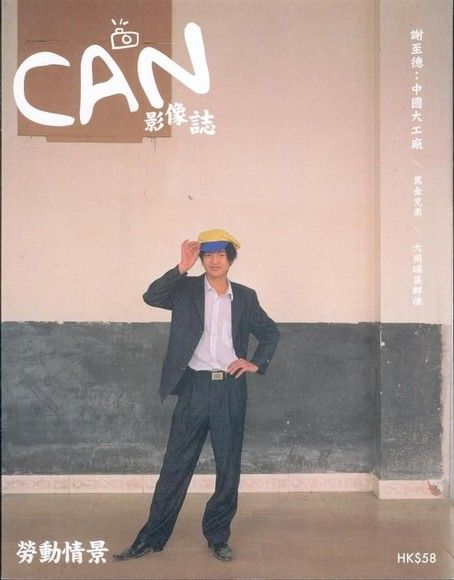 CAN影像誌3