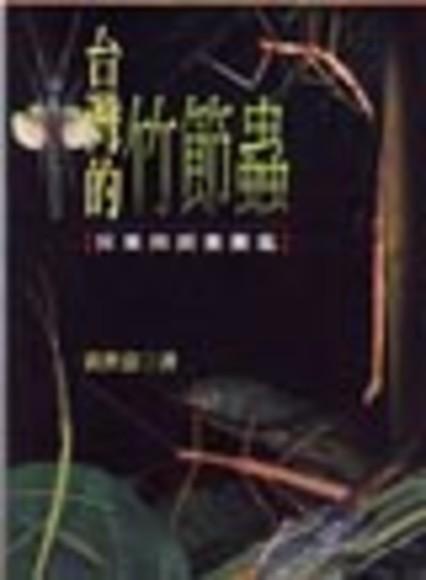 台灣的竹節蟲