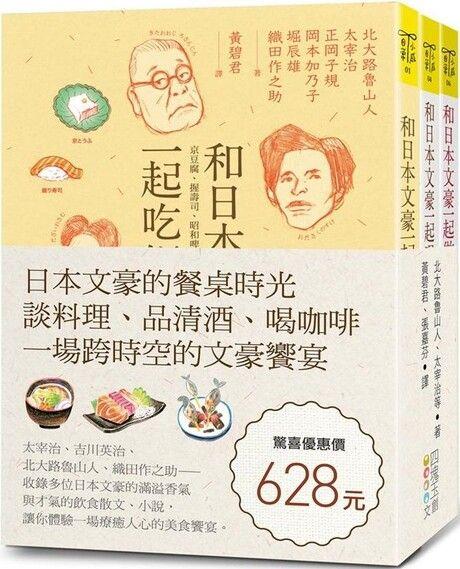 日本文豪的餐桌時光(套書)
