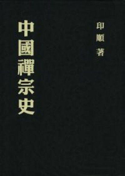 中國禪宗史