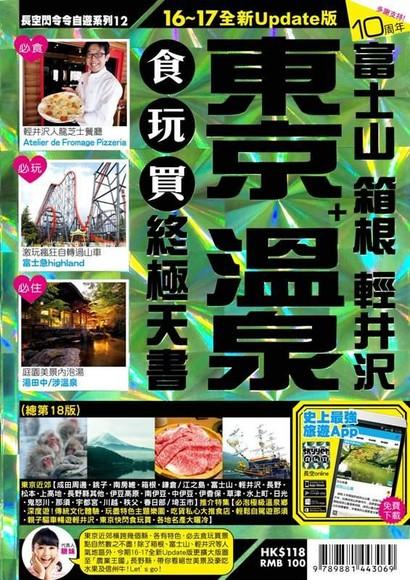 東京+溫泉食玩買終極天書(2016~17年版)