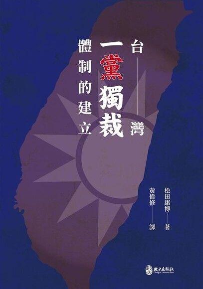 台灣一黨獨裁體制的建立