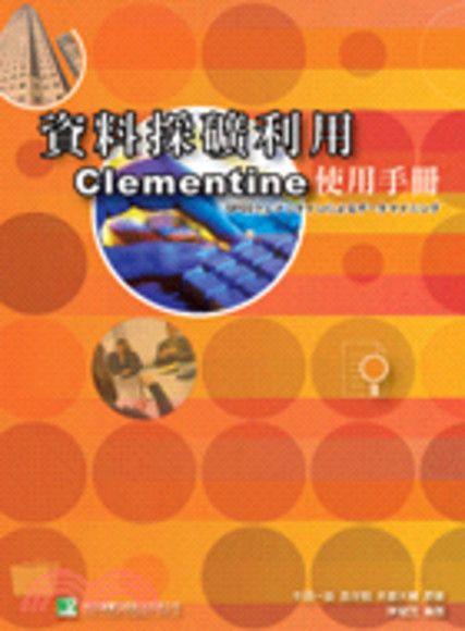 資料採礦利用CLEMENTINE使用手冊