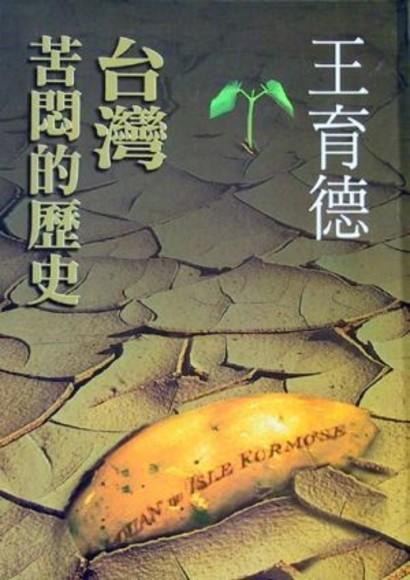 王育德全集(1)台灣.苦悶的歷史(軟皮精裝)