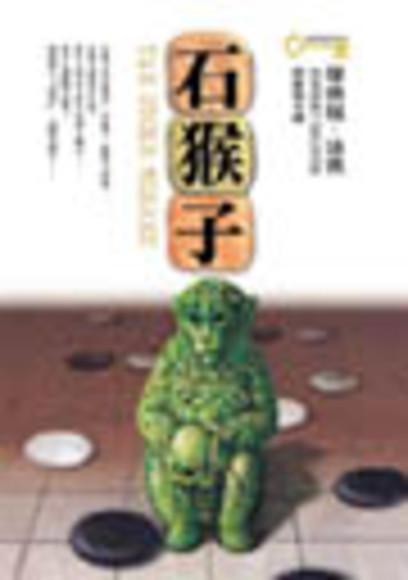 石猴子-神秘萊姆(4)