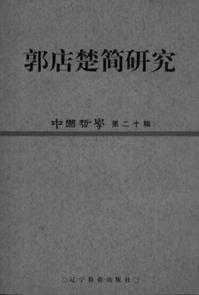 郭店楚简研究