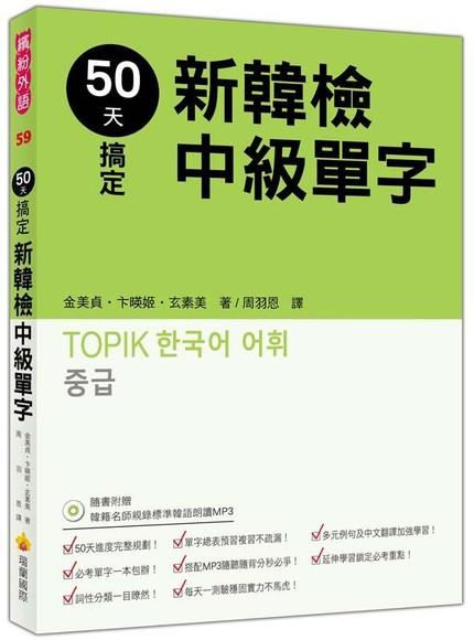 50天搞定新韓檢中級單字 (附MP3)