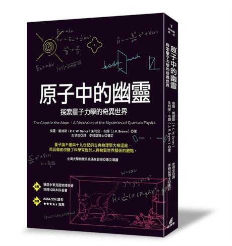 原子中的幽靈:探索量子力學的奇異世界(第3版)