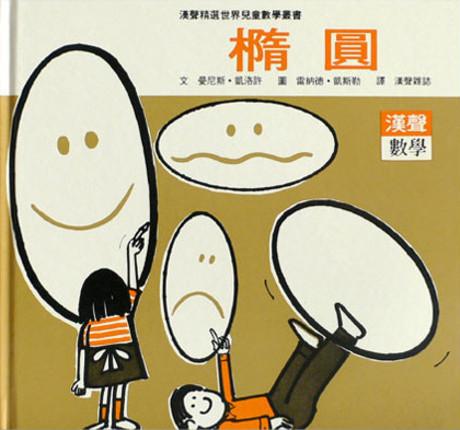橢圓-漢聲精選世界兒童數學叢書31