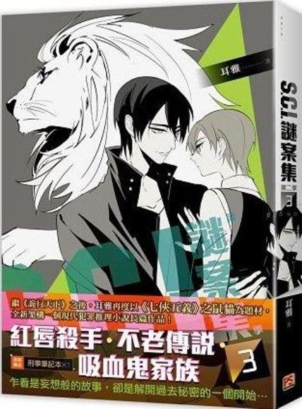 S.C.I.謎案集 第二季 3 (完)