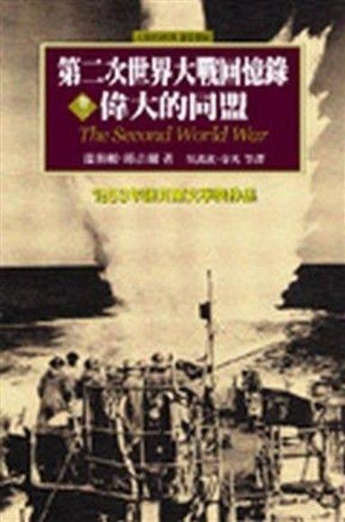 第二次世界大戰回憶錄(第三卷)