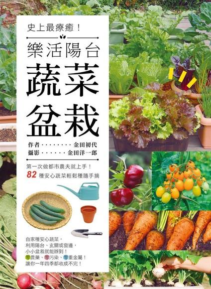 史上最療癒!樂活陽台蔬菜盆栽:第一次做都市農夫就上手!82種安心蔬菜輕鬆種隨手摘