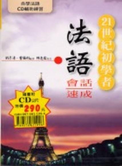 21世紀初學者法語會話速成+CD(平裝)