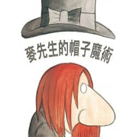 麥先生的帽子魔術