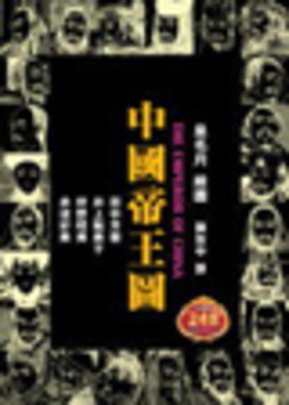 中國帝王圖