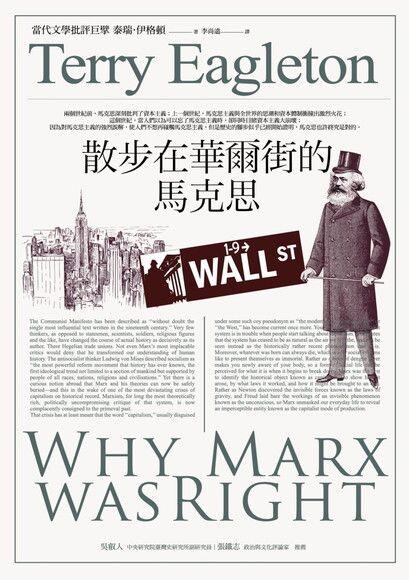 散步在華爾街的馬克思