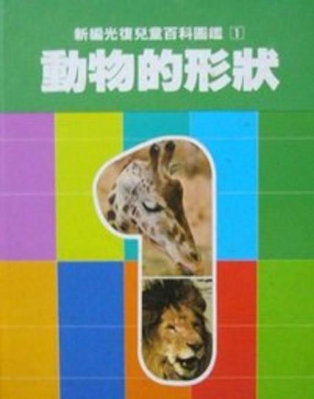 動物的形狀