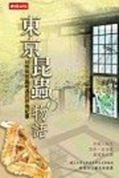 東京昆蟲物語:46則與昆蟲相遇的抒情紀事