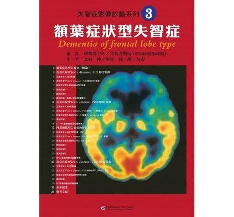額葉症狀型失智症